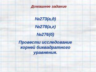 Домашнее задание №273(а,д) №278(а,г) №276(б) Провести исследование корней бик