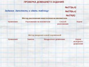 ПРОВЕРКА ДОМАШНЕГО ЗАДАНИЯ. Задание. Заполнить и сдать таблицу: №273(а,д) №27