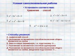 Устная самостоятельная работа Установите соответствие: Уравнение → способ 1.
