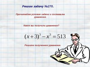 Решим задачу №270. Прочитайте условие задачи и составьте уравнение. Какое вы