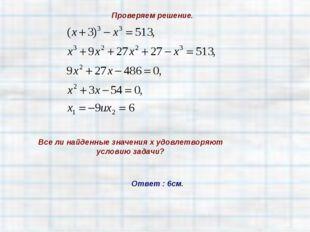 Все ли найденные значения х удовлетворяют условию задачи? Ответ : 6см. Провер