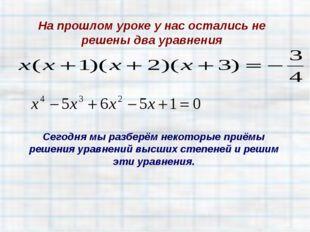 На прошлом уроке у нас остались не решены два уравнения Сегодня мы разберём н