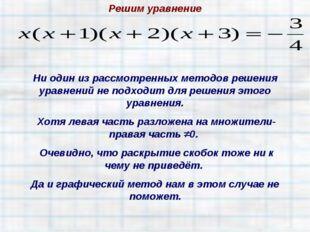 Ни один из рассмотренных методов решения уравнений не подходит для решения эт