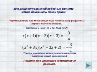 Для решения уравнений подобных данному можно применить такой приём: Перемножи