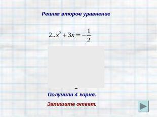 Решим второе уравнение Получили 4 корня. Запишите ответ.