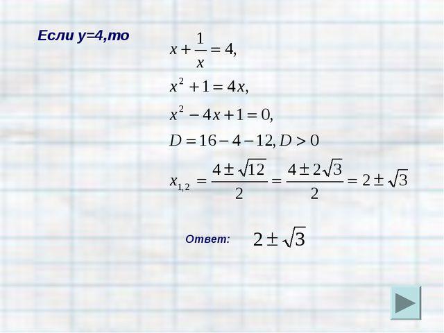 Если у=4,то