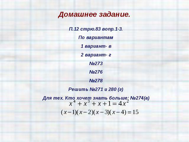 Домашнее задание. П.12 стрю.83 вопр.1-3. По вариантам 1 вариант- в 2 вариант-...
