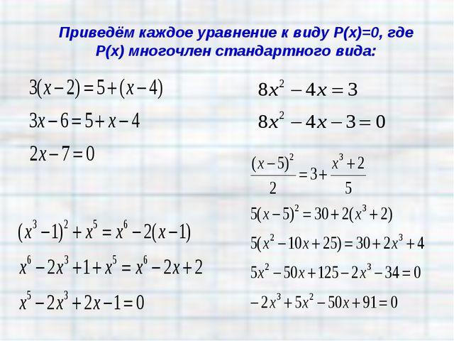Приведём каждое уравнение к виду Р(х)=0, где Р(х) многочлен стандартного вида: