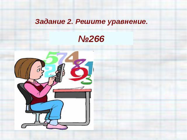 Задание 2. Решите уравнение. №266