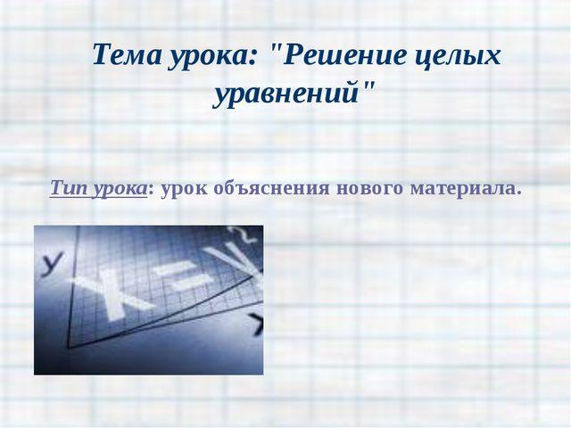 """Тема урока: """"Решение целых уравнений"""" Тип урока: урок объяснения нового матер..."""