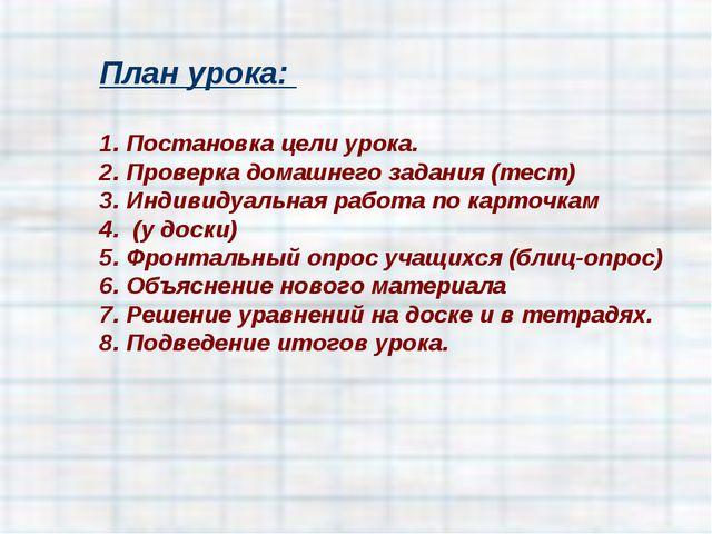 План урока: Постановка цели урока. Проверка домашнего задания (тест) Индивиду...