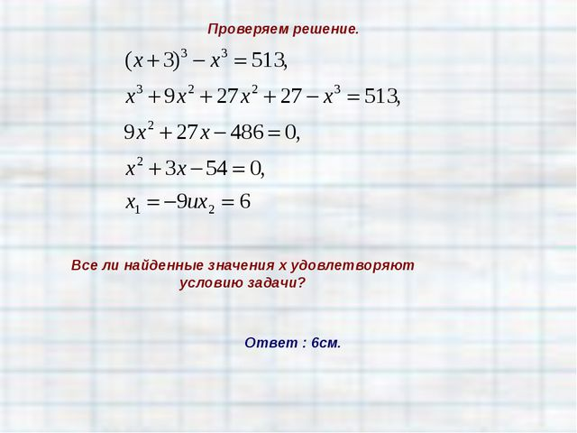 Все ли найденные значения х удовлетворяют условию задачи? Ответ : 6см. Провер...