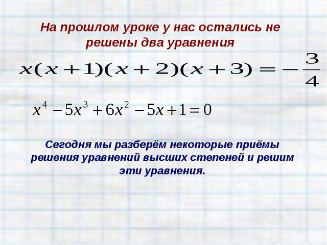 На прошлом уроке у нас остались не решены два уравнения Сегодня мы разберём н...