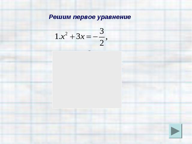 Решим первое уравнение