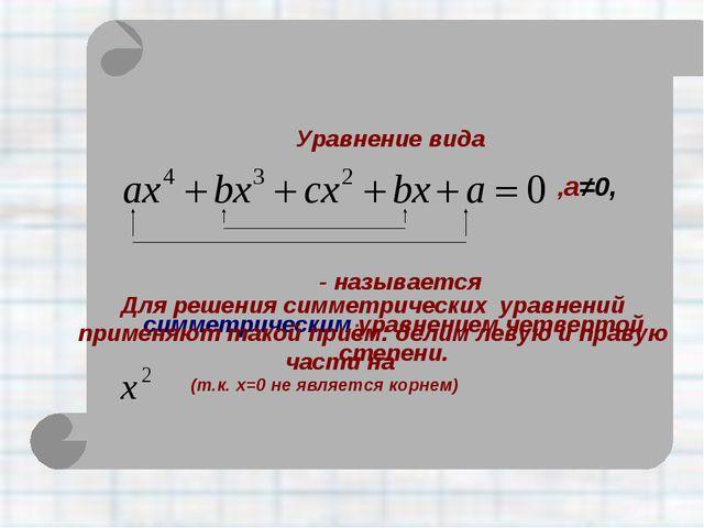 Решим уравнение Это симметрическое уравнение четвёртой степени.
