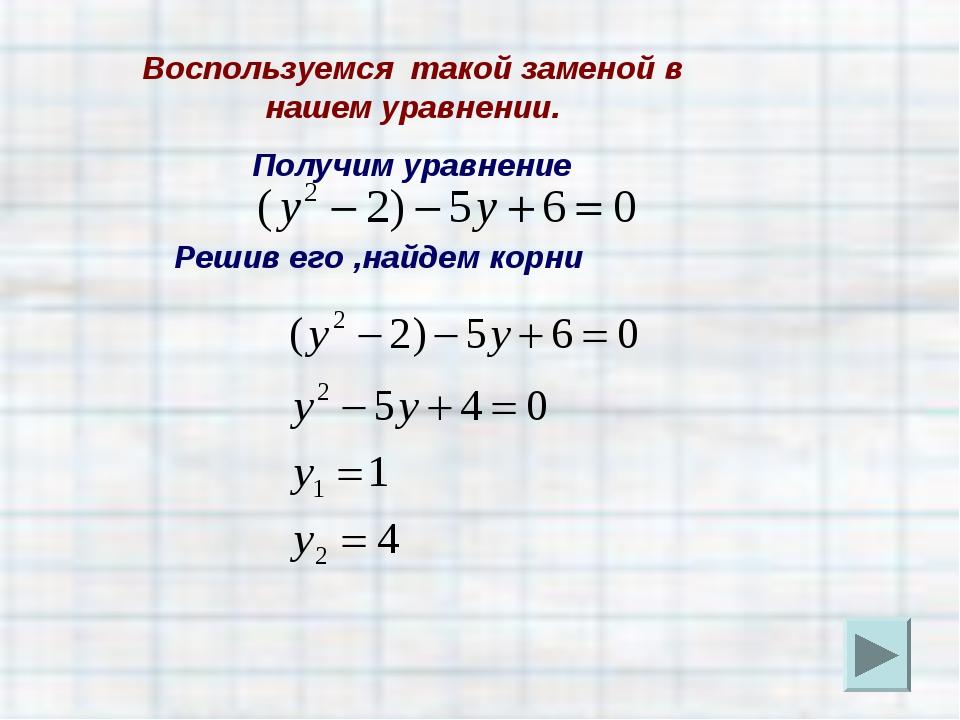 Воспользуемся такой заменой в нашем уравнении. Получим уравнение Решив его ,н...