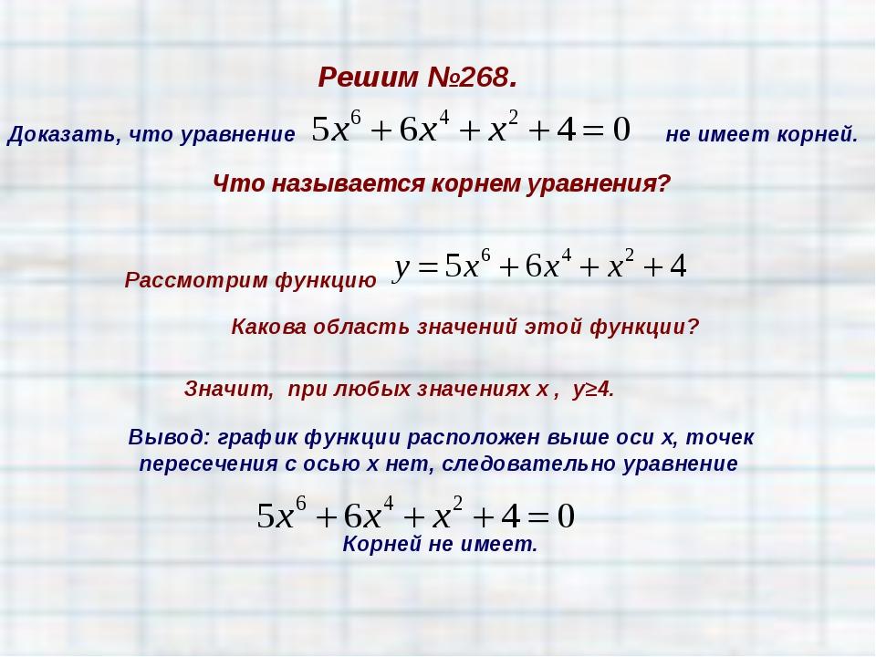 Решим №268. Что называется корнем уравнения? Какова область значений этой фун...