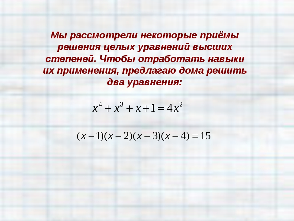 Мы рассмотрели некоторые приёмы решения целых уравнений высших степеней. Чтоб...