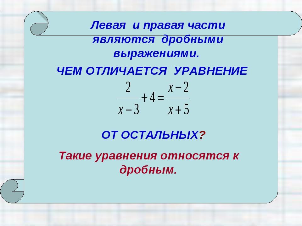 Левая и правая части являются дробными выражениями. Такие уравнения относятся...