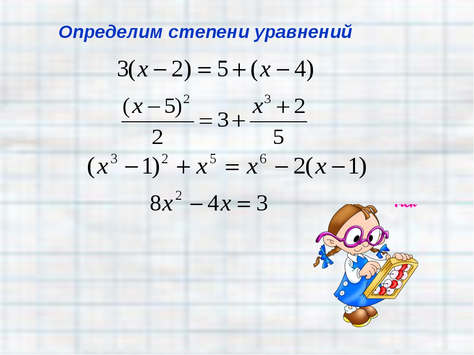 Определим степени уравнений