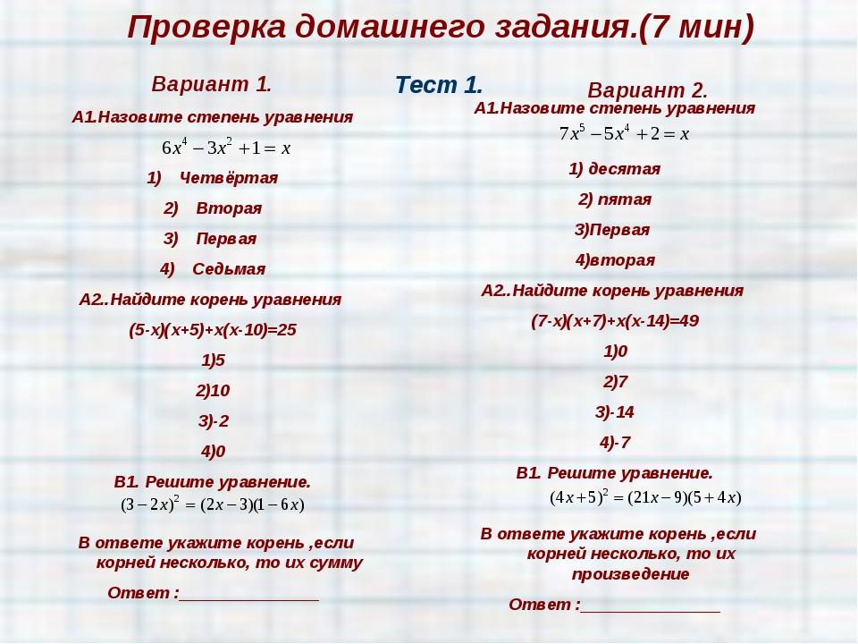 Проверка домашнего задания.(7 мин) Тест 1. Вариант 1. А1.Назовите степень ура...
