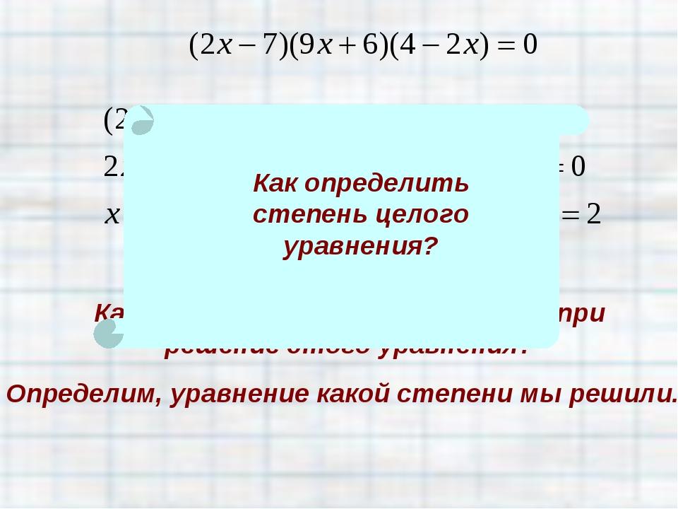 Какое свойство вы использовали при решение этого уравнения? Определим, уравне...