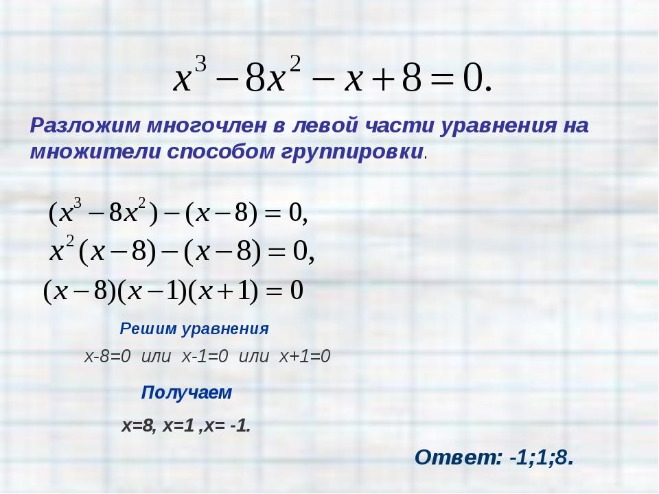 Разложим многочлен в левой части уравнения на множители способом группировки....