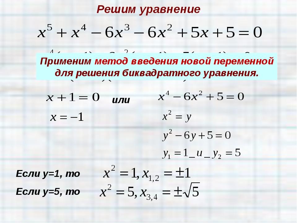 Решим уравнение Применим метод введения новой переменной для решения биквадр...