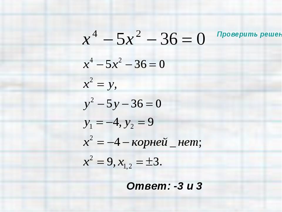 Ответ: -3 и 3 Проверить решение