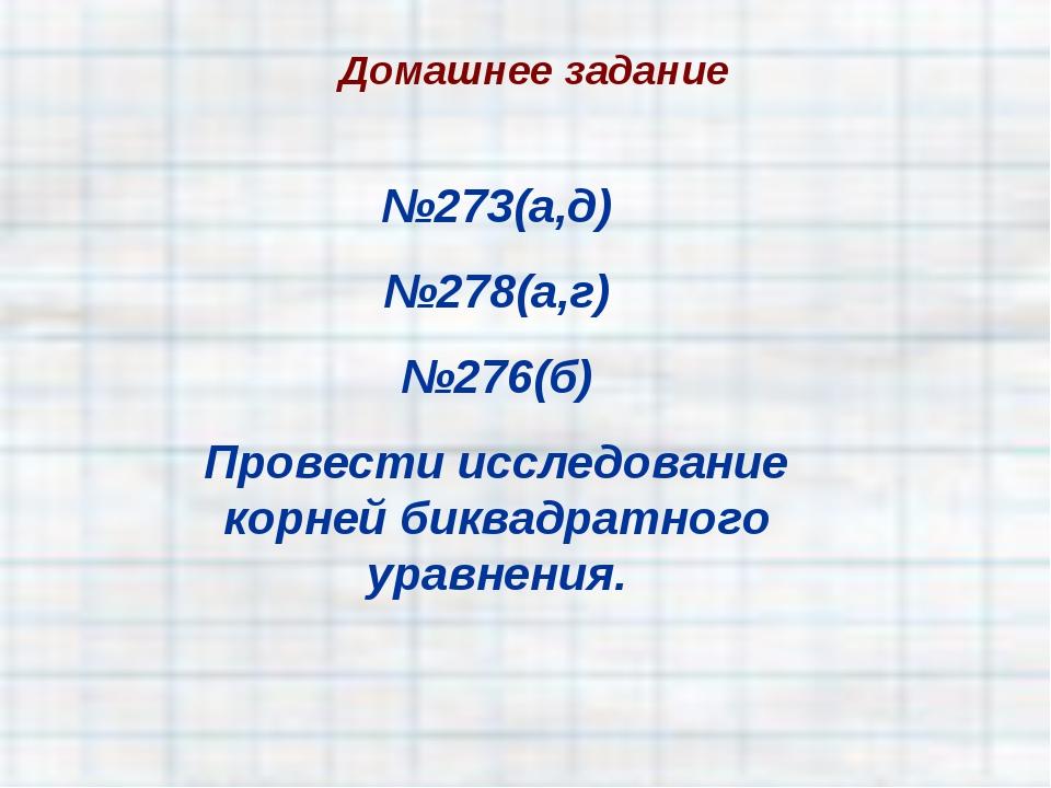 Домашнее задание №273(а,д) №278(а,г) №276(б) Провести исследование корней бик...