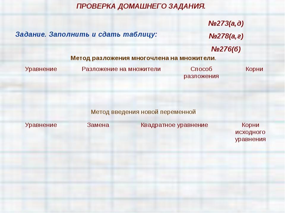 ПРОВЕРКА ДОМАШНЕГО ЗАДАНИЯ. Задание. Заполнить и сдать таблицу: №273(а,д) №27...