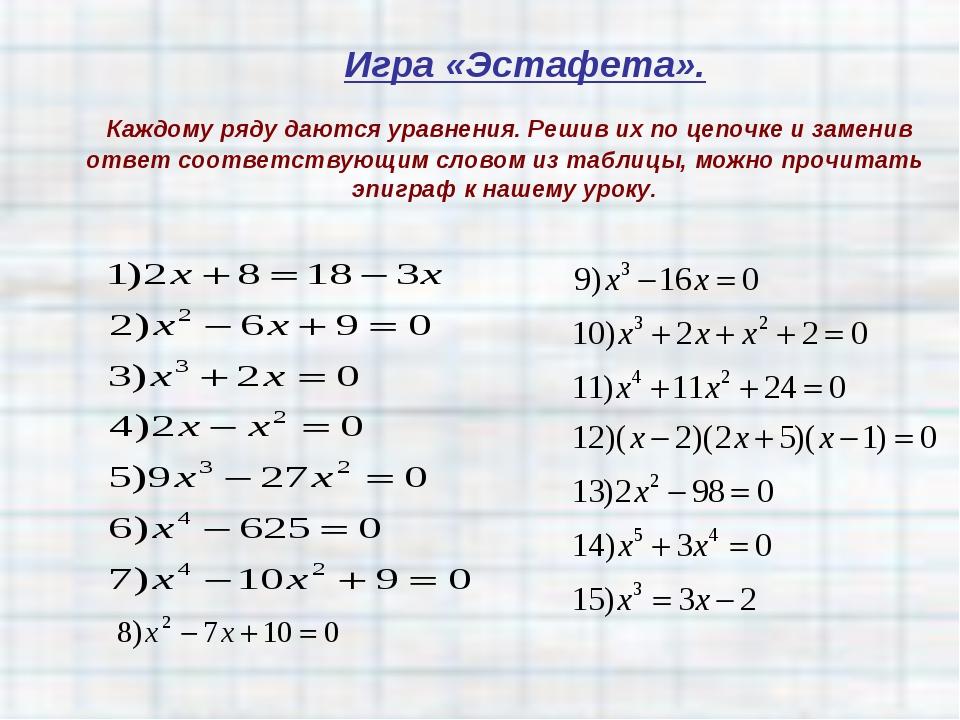 Игра «Эстафета». Каждому ряду даются уравнения. Решив их по цепочке и з...