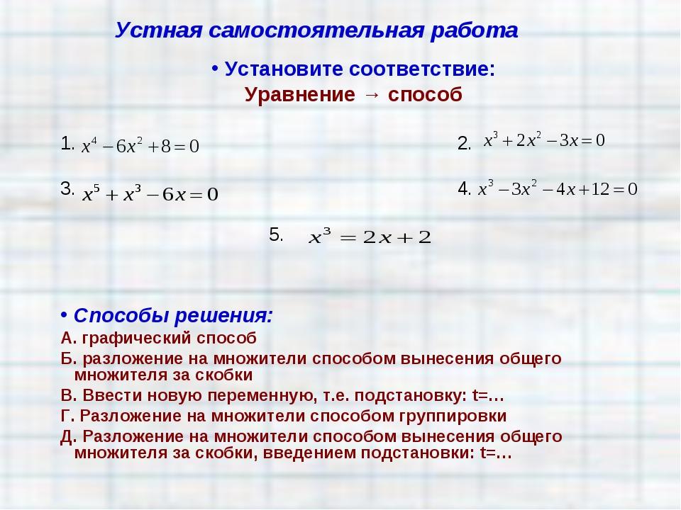 Устная самостоятельная работа Установите соответствие: Уравнение → способ 1....