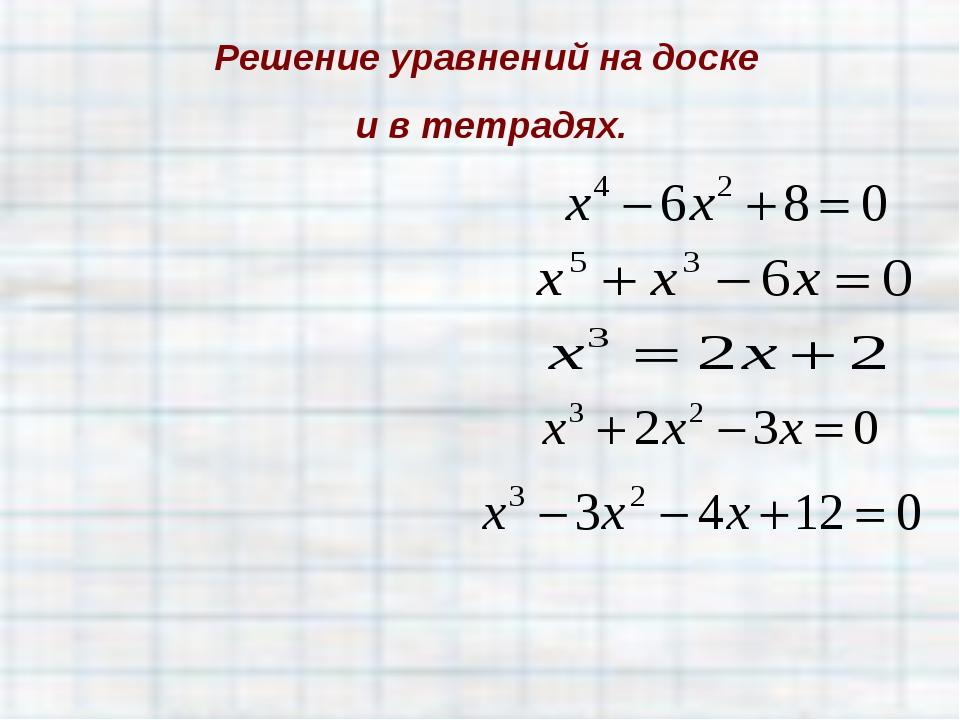 Решение уравнений на доске и в тетрадях.