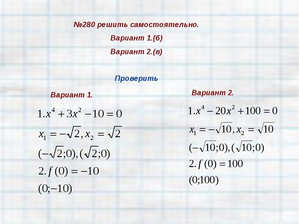 №280 решить самостоятельно. Вариант 1.(б) Вариант 2.(в) Проверить