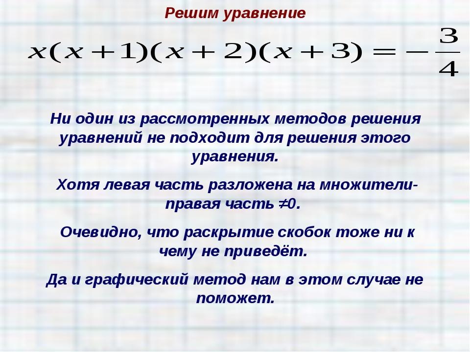 Ни один из рассмотренных методов решения уравнений не подходит для решения эт...