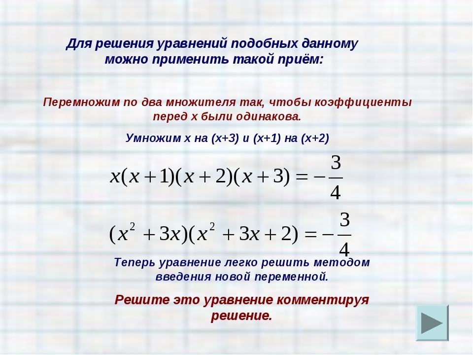 Для решения уравнений подобных данному можно применить такой приём: Перемножи...