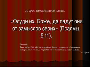 «Осуди их, Боже, да падут они от замыслов своих» (Псалмы, 5,11). Эпиграф: Гри