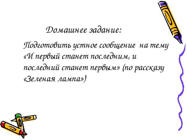 Домашнее задание: Подготовить устное сообщение на тему «И первый станет посл...