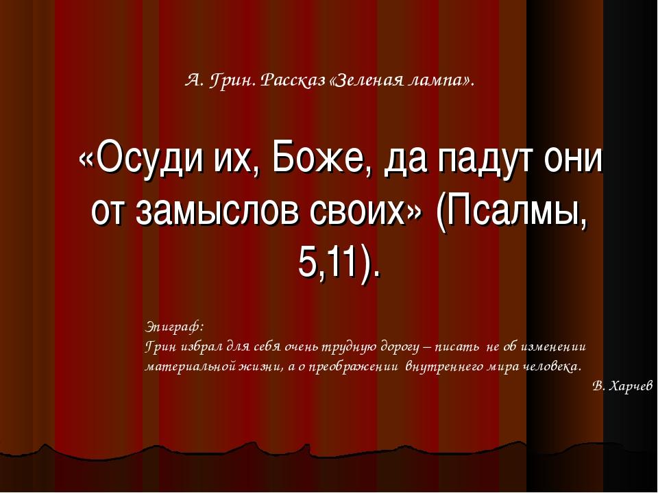 «Осуди их, Боже, да падут они от замыслов своих» (Псалмы, 5,11). Эпиграф: Гри...