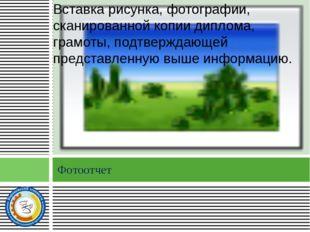 Участие в учебно-информационных и научно исследовательских конференциях преды