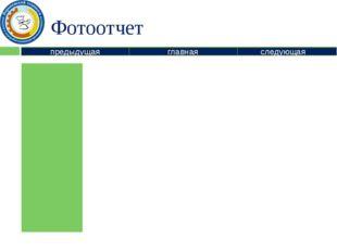 Фотоотчет предыдущая следующая главная Информация о представленном объекте Вс