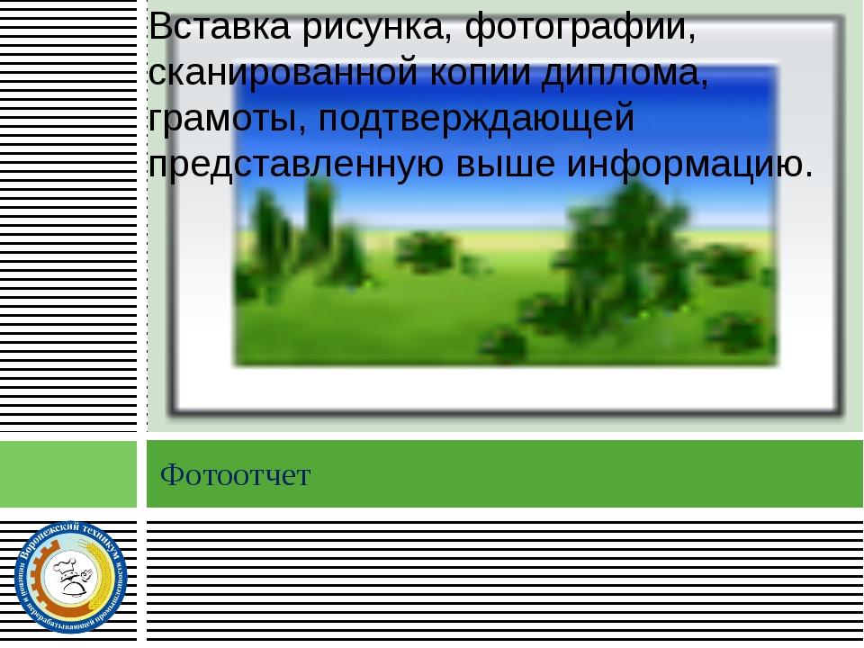 Участие в учебно-информационных и научно исследовательских конференциях преды...
