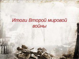 Итоги Второй мировой войны