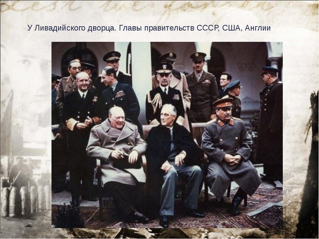 У Ливадийского дворца. Главы правительств СССР, США, Англии