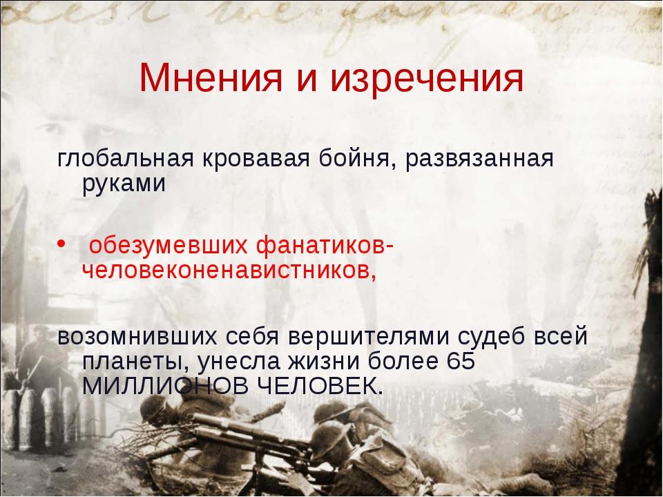 Мнения и изречения глобальная кровавая бойня, развязанная руками обезумевших...