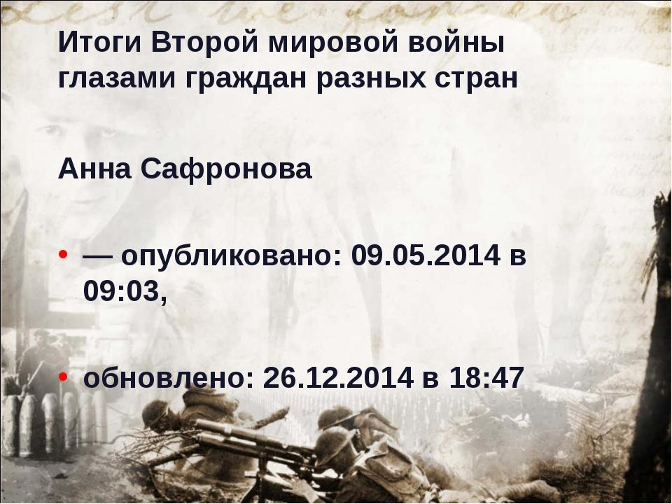 Итоги Второй мировой войны глазами граждан разных стран Анна Сафронова — опуб...