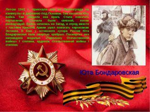 Юта Бондаровская Летом 1941 г. приехала она из Ленинграда на каникулы в дерев
