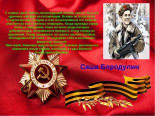 С первых дней войны ленинградский пионер ушел в лесаи в одиночку нападал на