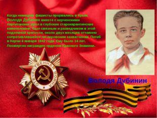 Когда немецкие фашисты прорвались в Крым, Володя Дубинин вместе с керченскими